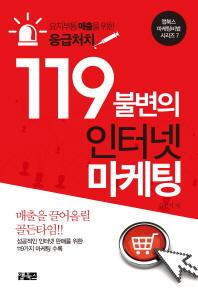 119 불변의 인터넷 마케팅