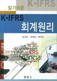 K-IFRS ȸ���(�˱⽬��)(���庻 HardCover)