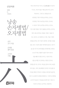 낭송 손자병법/오자병법(큰글자본)