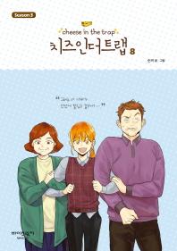 치즈인더트랩 시즌3. 8
