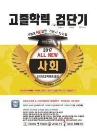 사회 고졸학력 기본서 바이블(2017)(검단기 All New)(개정판)