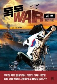 독도 WAR 세트(전15권)
