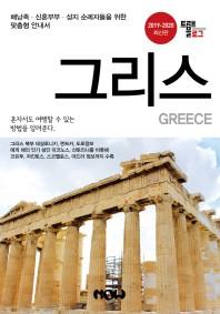 트래블로그 그리스(2019~2020)