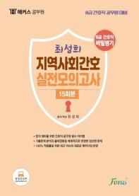 최성희 지역사회간호 실전모의고사(2021)
