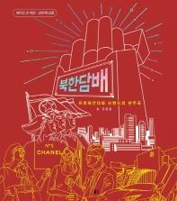 북한담배(프로파간다와 브랜드의 변주곡)