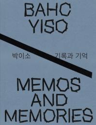 박이소 기록과 기억