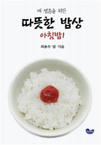 내 영혼을 위한 따뜻한 밥상-아침밥1