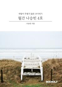 월간 나승빈 4호