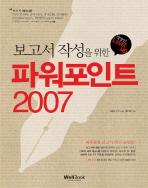 파워포인트 2007(보고서 작성을 위한)(CD1장포함)(직장인 LEVEL UP)