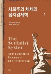 사회주의 체제의 정치경제학. 1(한국연구재단 학술명저 번역총서 400)(양장본 HardCover)