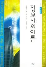정보사회이론 (2007년 개정판1쇄)