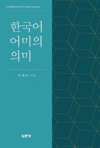 한국어 어미의 의미(양장본 HardCover)