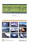 전기철도 시스템 공학