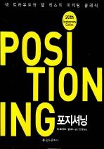 포지셔닝 /새책 수준/ ☞ 서고위치:ki 1