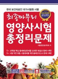 최종마무리 영양사시험 총정리문제(8절)(2018)