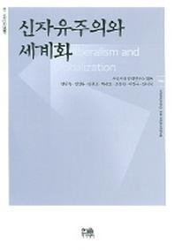 신자유주의와 세계화