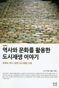 역사와 문화를 활용한 도시재생 이야기(한울아카데미 1444)