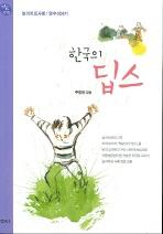 한국의 딥스(2판)(행복한 육아 15)