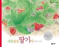 새콤달콤 딸기야(물들숲그림책 10)(양장본 HardCover)