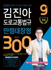 김진아 도로교통법규 만점대장정 300(2020)