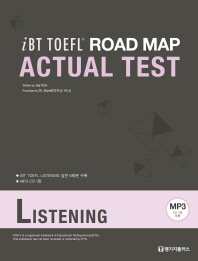iBT TOEFL Road Map Actual Test Listening(CD1장포함)