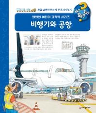 비행기와 공항(왜왜왜 어린이 과학책 시리즈)(양장본 HardCover)