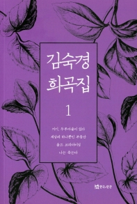 김숙경 희곡집. 1