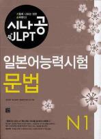 일본어능력시험 N1(문법)(시나공 JLPT)