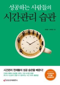 시간관리 습관(성공하는 사람들의)