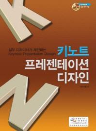 키노트 프레젠테이션 디자인(실무 디자이너가 제안하는)(CD1장포함)
