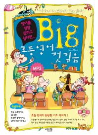 Big 초등영어 첫걸음(CD1장포함)