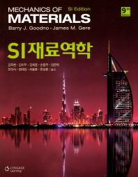 SI 재료역학(9판)