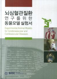 뇌심혈관질환 연구를 위한 동물모델 실험서