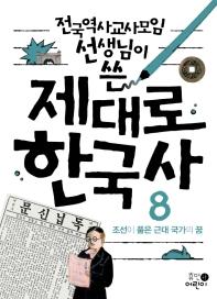 제대로 한국사. 8: 조선이 품은 근대 국가의 꿈(전국역사교사모임 선생님이 쓴)(2판)