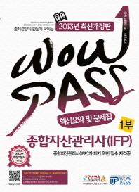 종합자산관리사 핵심요약 및 문제집 1부(2013)(Wow Pass)(개정판)