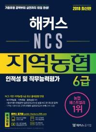 NCS 지역농협 6급 인적성 및 직무능력평가(2018)