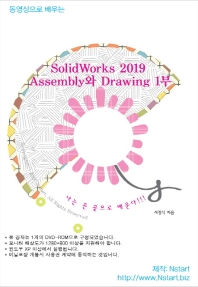 SolidWorks 2019 Assembly와 Drawing. 1(DVD)(동영상으로 배우는)