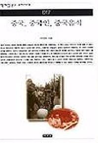 중국 중국인 중국음식(책세상문고 우리시대 17)