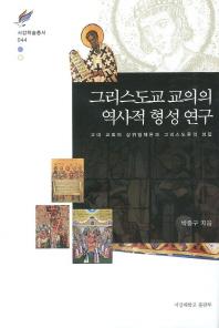 그리스도교 교의의 역사적 형성 연구(서강학술총서 44)