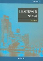 도시경관계획및관리(조경학대계8)
