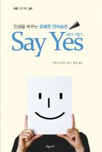 세이 예스(Say Yes)