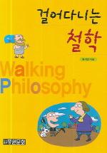 걸어다니는 철학