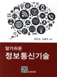 정보통신기술(알기쉬운)
