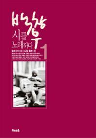 백창우 시를 노래하다 1(CD2장포함)