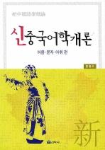 신중국어학개론: 어음 문자 어휘편(개정판)