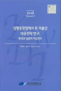 성평등관점에서 본 저출산 대응전략 연구(2018): 한국과 일본의 비교연구(연구보고서 7)