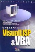 VISUALLISP & VBA(실무 예제로 배우는)