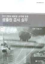 ISO 2859 새로운 규격에 맞춘 샘플링 검사 실무