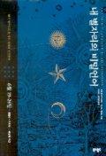 내 별자리의 비밀언어 13(마법의 주간 6월19-24일)