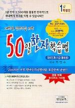 50일 한자 학습법 1급(특별판)